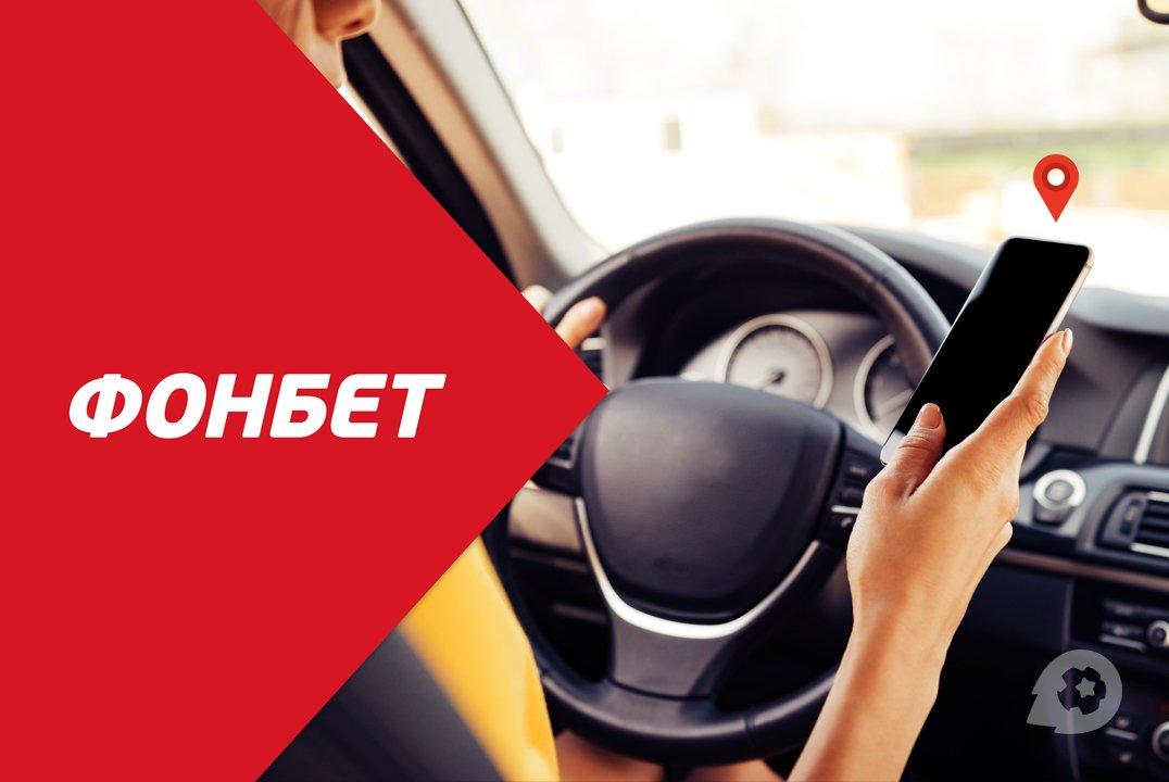 Адреса «Фонбет» в Москве