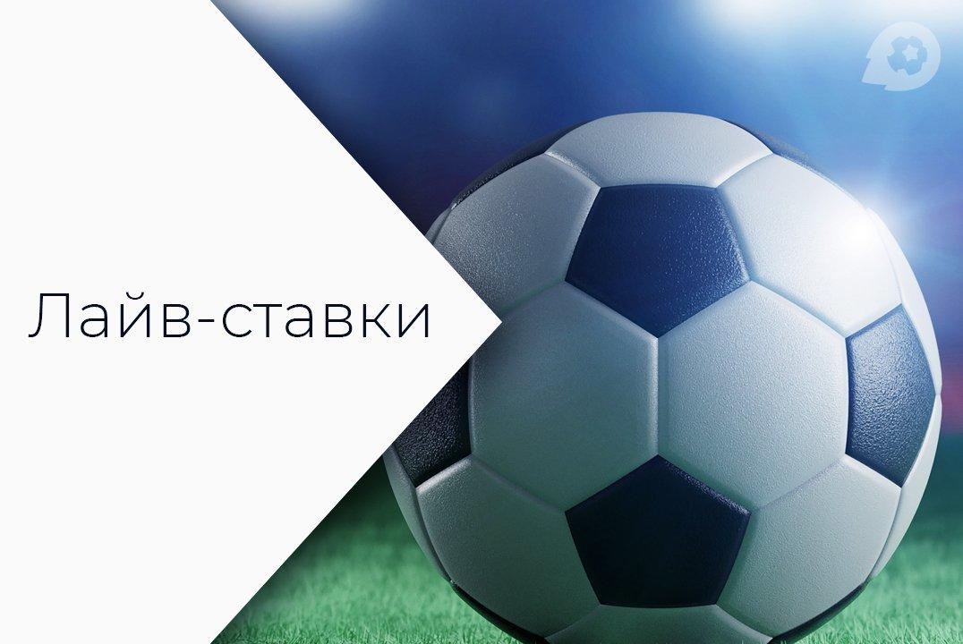 Лайв-ставки на спорт: заключаем пари в режиме онлайн