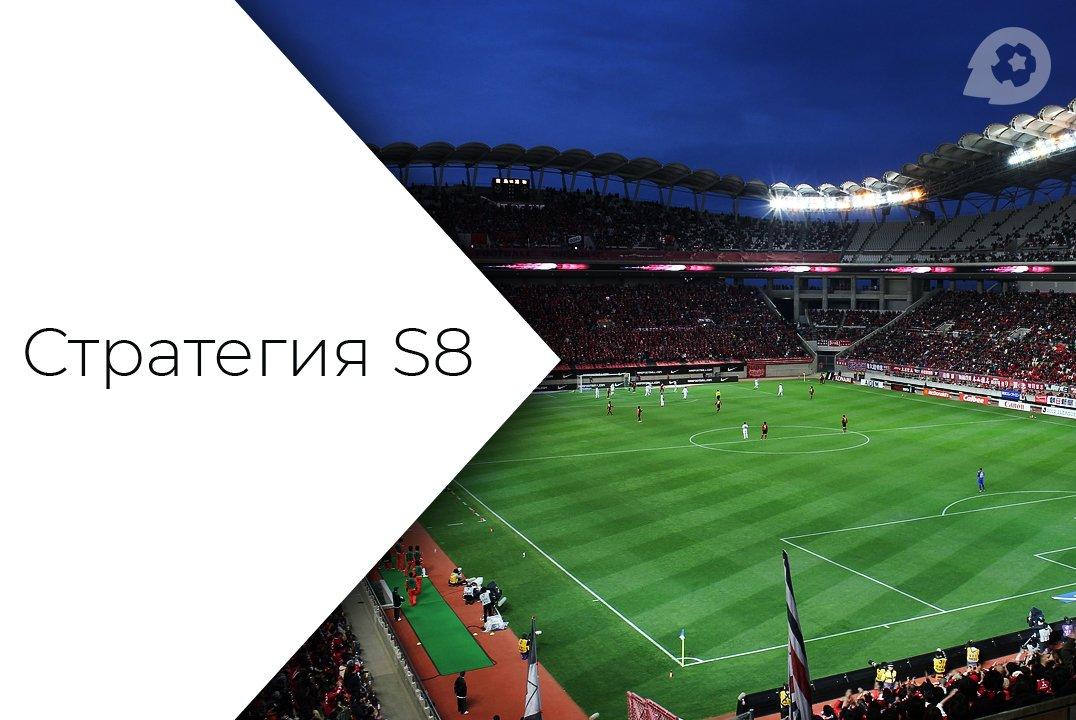 Стратегия S8 в ставках на спорт