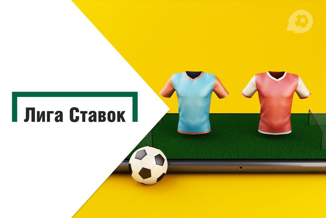Линия и коэффициенты на спорт в Лиге Ставок