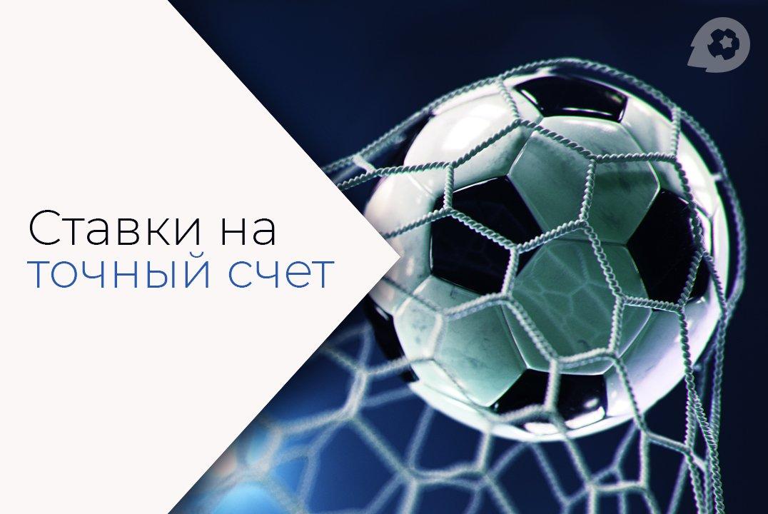 Стратегии ставок на точный счет в футболе: понятие, примеры и выгоды