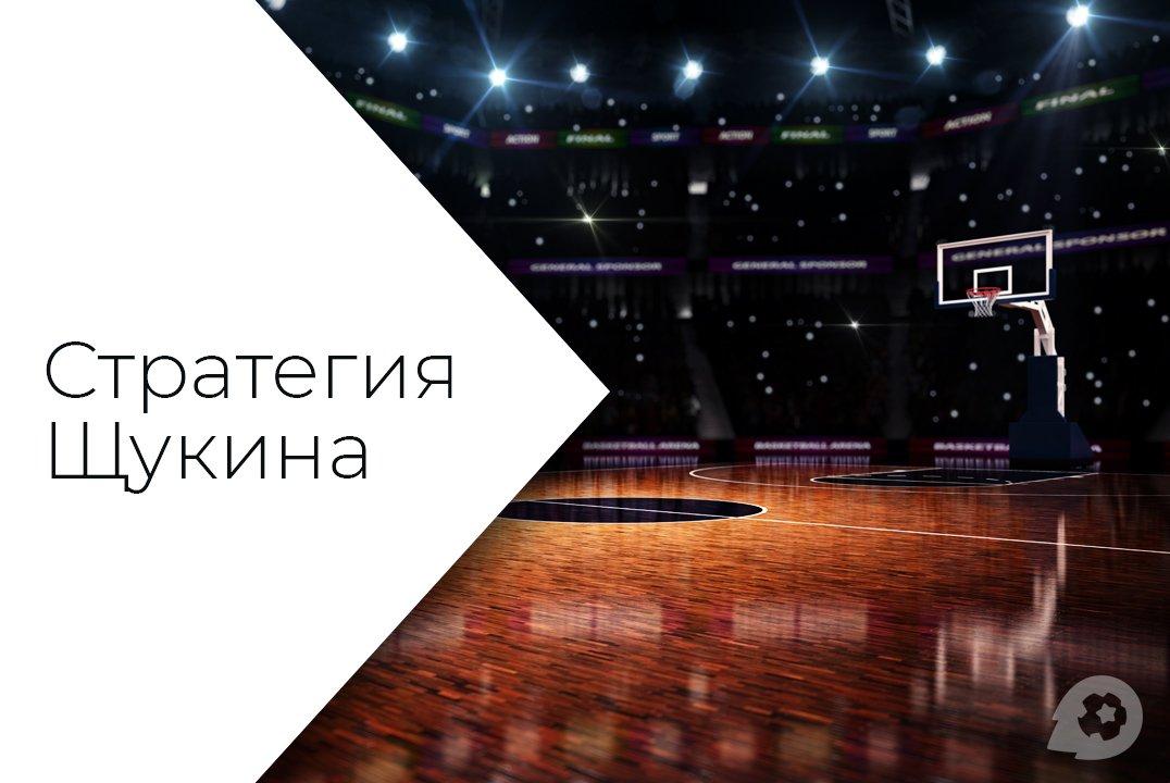 Стратегия Щукина для ставок на баскетбол