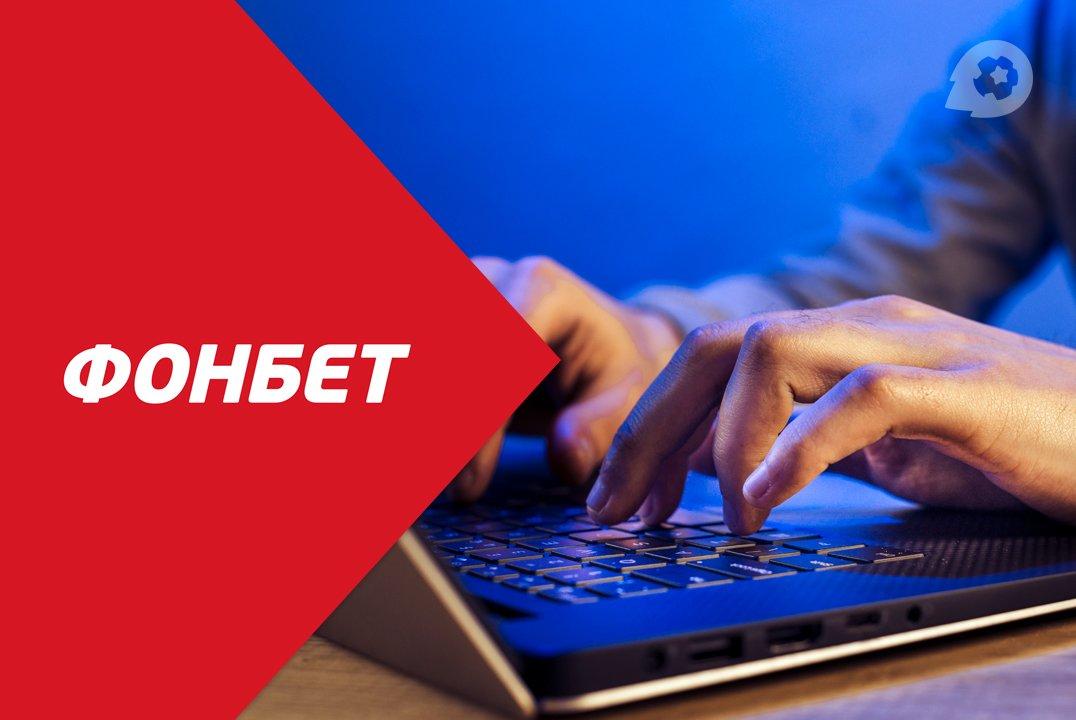 Регистрация на БК Fonbet: создание личного кабинета