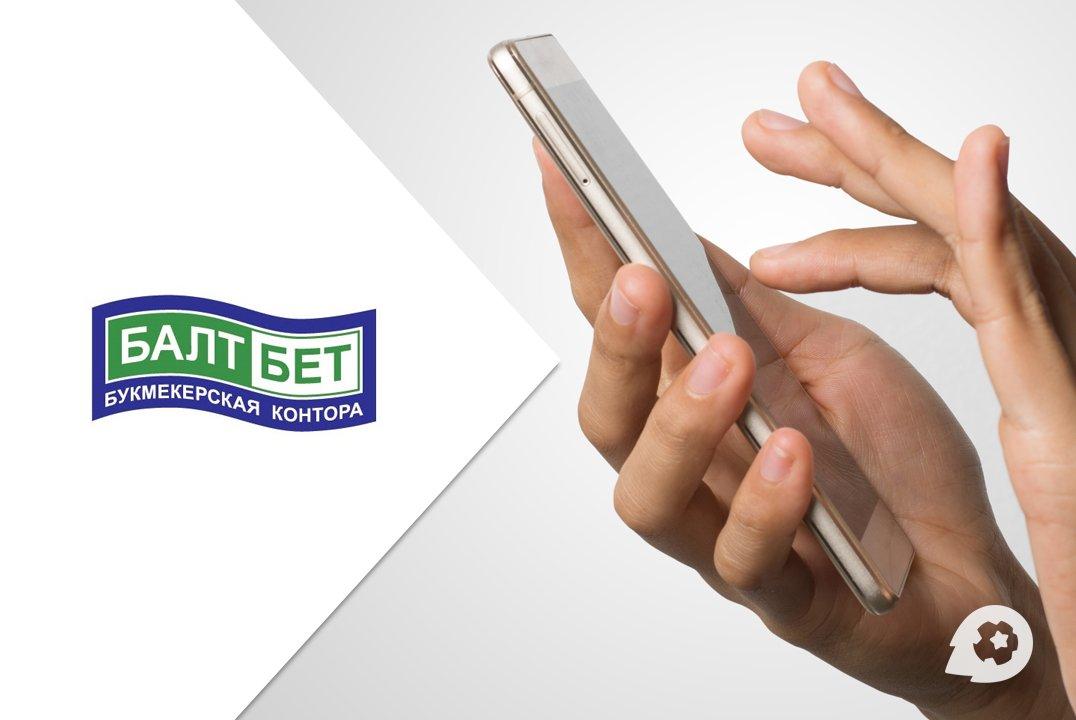 Мобильная версия и приложения БК Балтбет