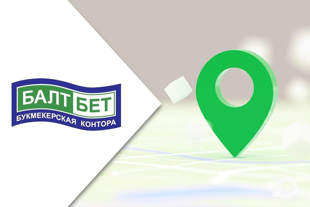 Адреса ППС Балтбет в Москве