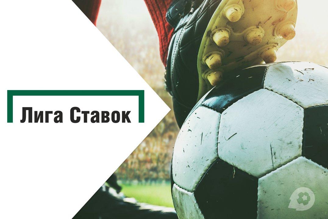 Лига ставок – ставки на футбол