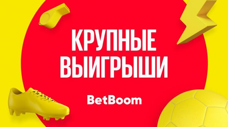 Счастье есть. Клиент BetBoom поднял 215 000, поставив всего лишь 200 рублей!