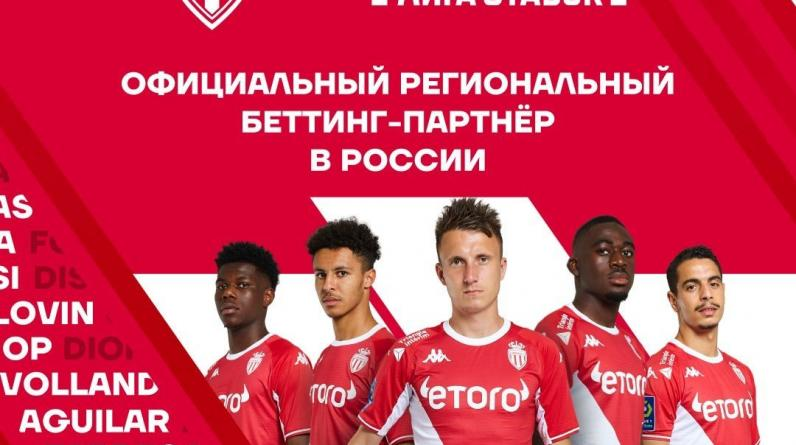 «Лига Ставок» — официальный региональный беттинг-партнер «Монако» в России