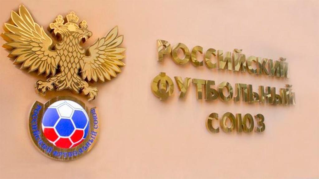 РФС рассмотрит перенос четвертьфиналов Кубка России на 7-8 апреля