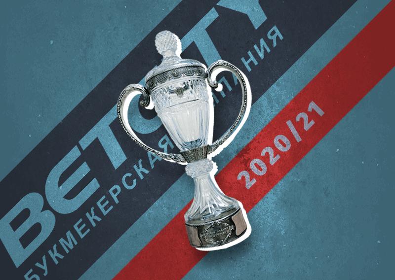 РФС опубликовал расписание четвертьфинальных матчей Кубка России