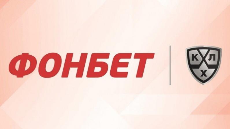 «Фонбет» продлил спонсорский контракт с КХЛ на три года