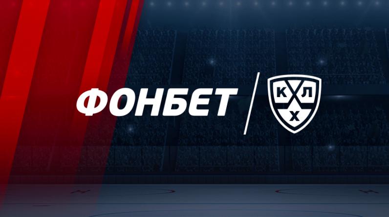 Клубам КХЛ разрешат заключать спонсорские контракты с букмекерами