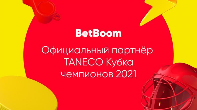 BetBoom – официальный партнер Кубка чемпионов TANECO 2021