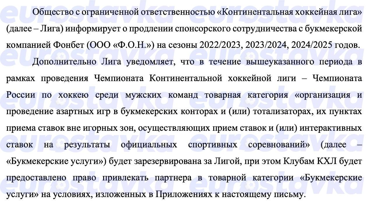 «Фонбет» продлит контракт с КХЛ