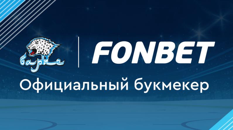 «Фонбет» продлил сотрудничество с «Барысом» на третий сезон