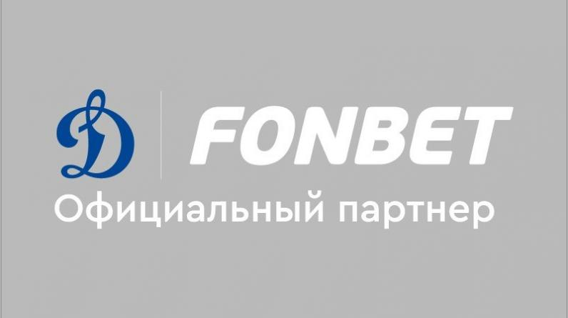 «Фонбет» стал официальным партнером московского хоккейного клуба «Динамо»